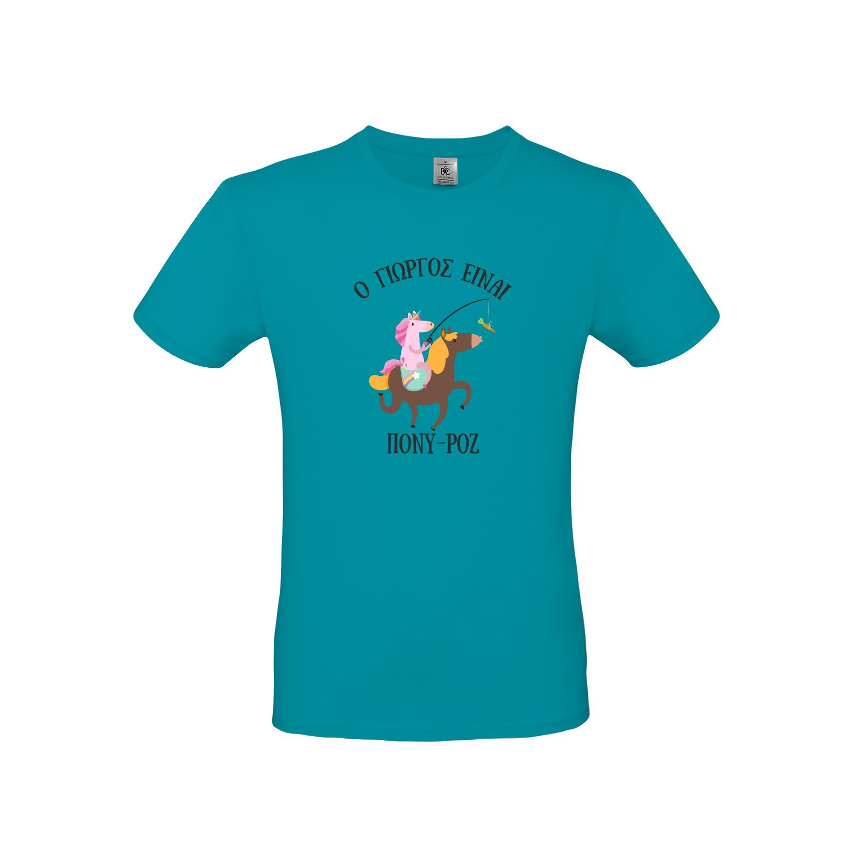 O Giorgos Einai Pony-Roz
