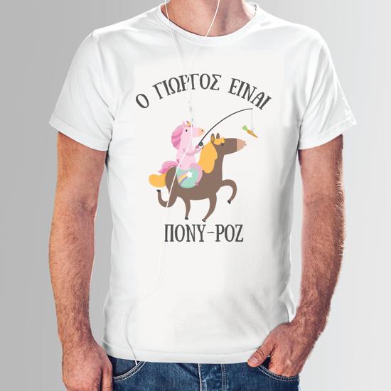 Picture of O Giorgos Einai Pony-Roz T-shirt