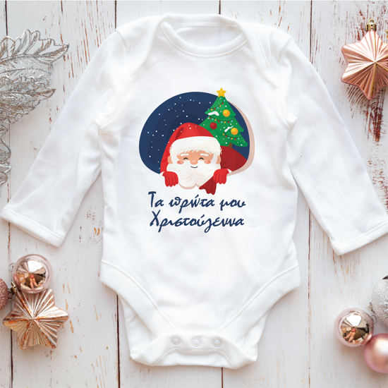 Picture of Ta Prota mou Christougenna Baby Bodysuit