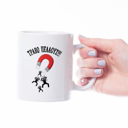 Picture of Travo Pellous Mug