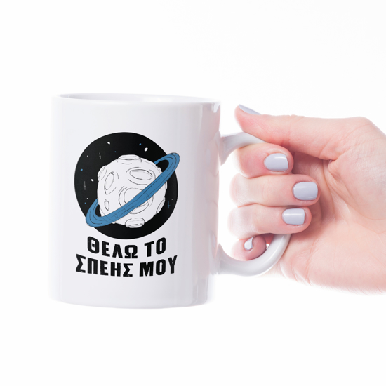 Picture of Thelo to Space mou Mug