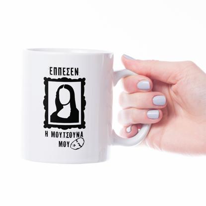 Picture of Eppesen I Moutsouna Mou Mug