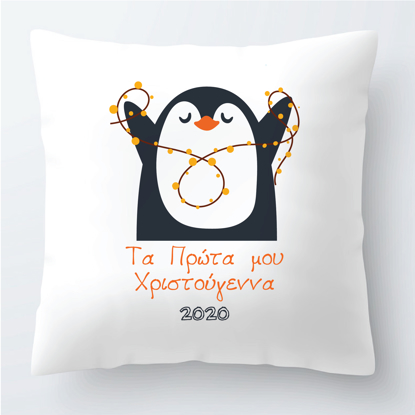 Picture of Ta Prota Mou Christougenna Penguin Pillow