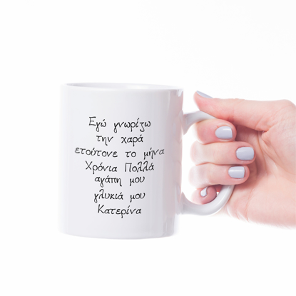 Picture of Katerina Quote Mug
