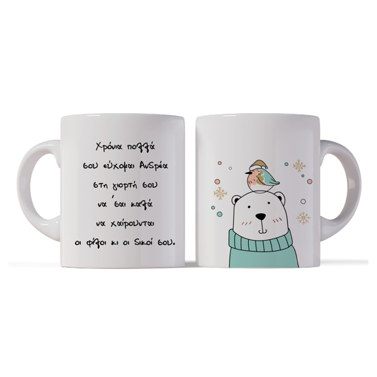 Picture of Andreas Quote Mug