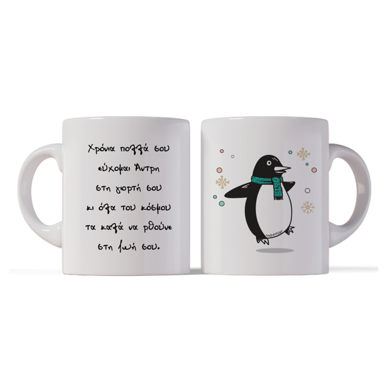 Picture of Andri Quote Mug